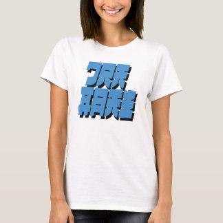 Banzai-Platz Ihre Wetten jetzt! Blauer Text T-Shirt