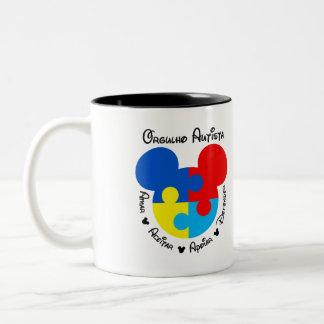Becher Autistischer Stolz Mickey Puzzle Zweifarbige Tasse