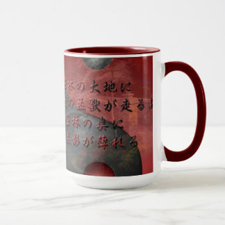Becher oder Tasse kleines japanisches Gedicht