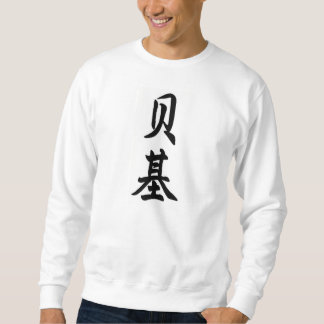 becky sweatshirt