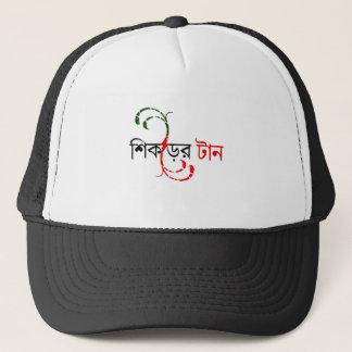 Bengalisprache 03 truckerkappe