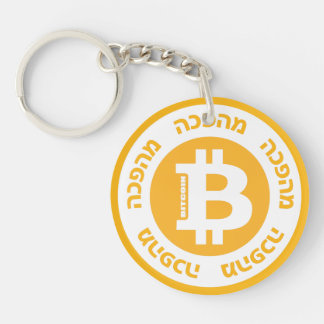 Bitcoin Revolution (hebräische Version) Schlüsselanhänger