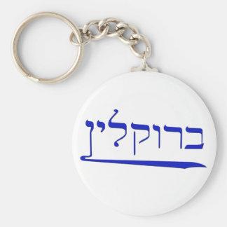 Brooklyn auf Hebräer Schlüsselanhänger