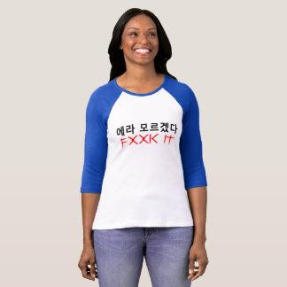 😈 Bumsen Es-FXXK es in Koreanischem-ICh Liebe T-Shirt