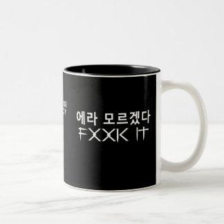 😈 Bumsen Es-FXXK es in Koreanischem-ICh Liebe Zweifarbige Tasse