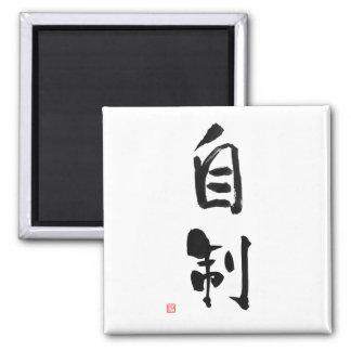 Bushido Code 自制 Jisei Samurai-Kanji Quadratischer Magnet