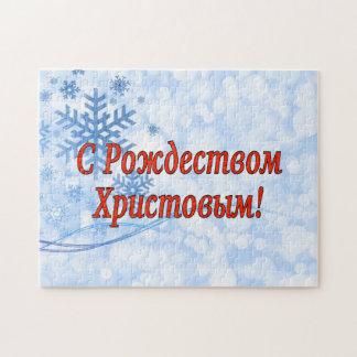 C РождествомХристовым! Frohe Weihnachten, Puzzle