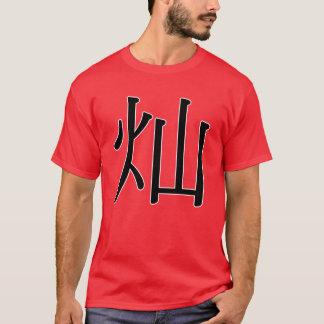 càn - 灿 (prachtvoll) T-Shirt