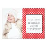 Chic-roter Polka-Punkt-Abschluss 12,7 X 17,8 Cm Einladungskarte