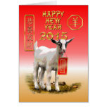 Chinese New Year-2015-year of the Sheep Greeting Cards