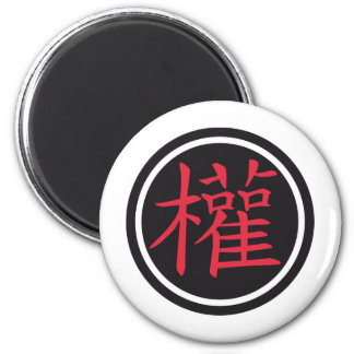 chinese sign power runder magnet 5,7 cm