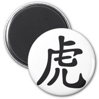 chinese sign tiger runder magnet 5,1 cm