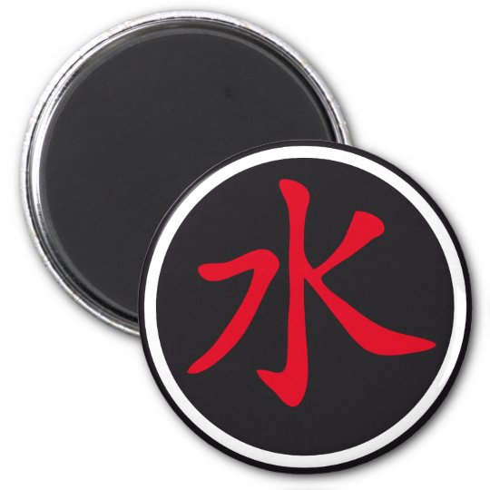 Chinese Sign Water C 2c Runder Magnet 5,7 Cm