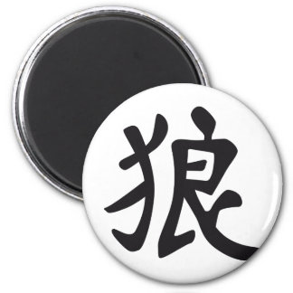chinese sign wolf runder magnet 5,7 cm