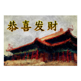 chinesenewyear20160104-01.jpg poster
