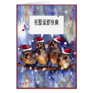 chinesische frohe Weihnachten Karte