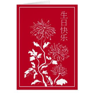 Chinesische Geburtstags-Karte Grußkarte