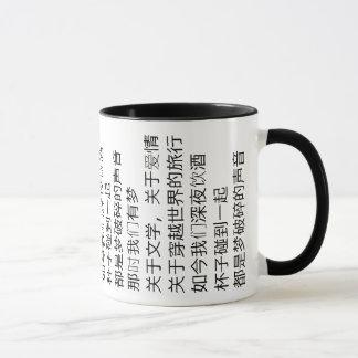 Chinesische Gedicht-Tasse Tasse