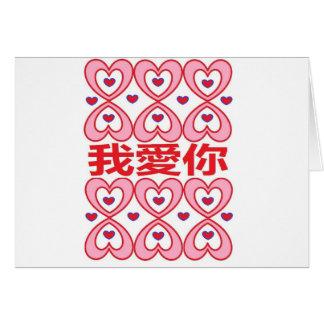 Chinesische Herzen in glücklichen 888 Karte