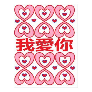 Chinesische Herzen in glücklichen 888 Postkarte