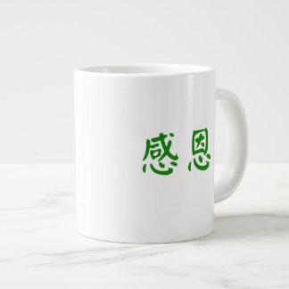Chinesische Schriftzeichen - danke Jumbo-Tasse