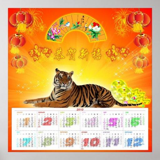 chinesischer kalender 2010 von 14 95 plakat. Black Bedroom Furniture Sets. Home Design Ideas
