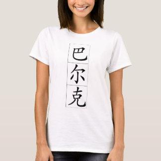 Chinesischer Name für Burke 20492_1.pdf T-Shirt