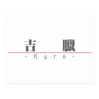 Chinesischer Name für Kyra 21387_3.pdf Postkarten