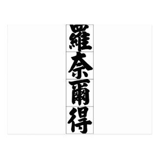 Chinesischer Name für Ronald 20801_4.pdf Postkarte