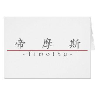 Chinesischer Name für Timothy 20836_1.pdf Karte