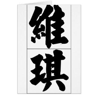 Chinesischer Name für Vicky 20367_4.pdf Karte