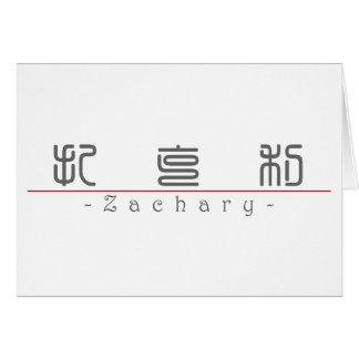 Chinesischer Name für Zachary 20884_0.pdf Karte