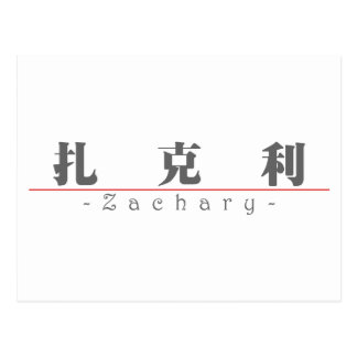 Chinesischer Name für Zachary 20884_3.pdf Postkarte