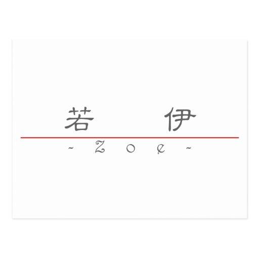 Chinesischer Name für Zoe 20387_2.pdf Postkarten