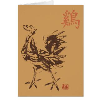 chinesischer tierkreishahn gru mitteilungskarten. Black Bedroom Furniture Sets. Home Design Ideas