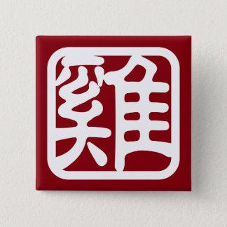 Chinesischer Tierkreis-Hahn Quadratischer Button 5,1 Cm