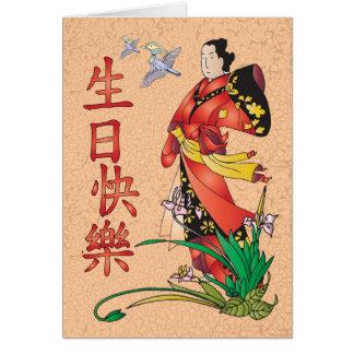 Chinesisches alles Gute zum Geburtstag - 生日快樂 Grußkarte