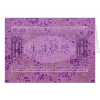 Chinesisches alles Gute zum Geburtstag Karte