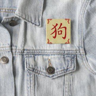 Chinesisches Hundesymbol blühen Rahmen Quadratischer Button 5,1 Cm