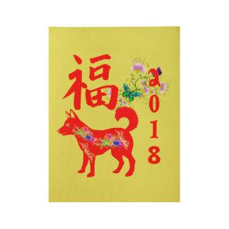 Chinesisches neues Jahr 2018 Holzposter