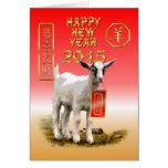 Chinesisches neues Year-2015-year der Schafe Karten