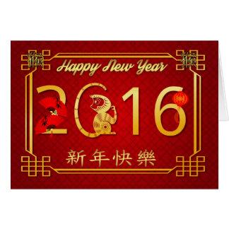Chinesisches Neujahrsfest 2016-jährig vom Affen Grußkarte