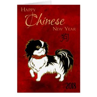 Chinesisches Neujahrsfest des Hundechin-Hundes Karte