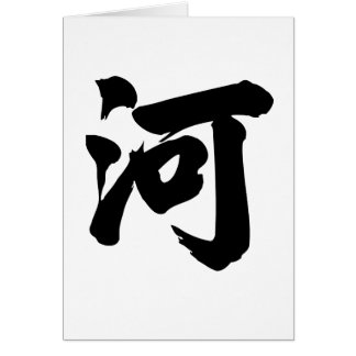 Chinesisches Schriftzeichen: er, bedeutend: Fluss, Karte