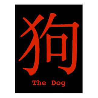 Chinesisches Schriftzeichen für Hund Postkarte