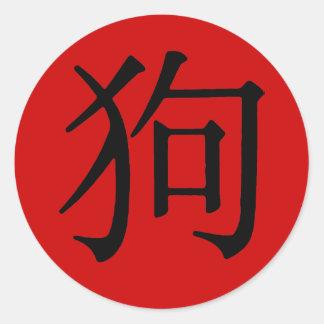 Chinesisches Schriftzeichen für Hund Runder Aufkleber