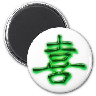 chinesisches Schriftzeichen Glücksgefühl happiness Runder Magnet 5,7 Cm