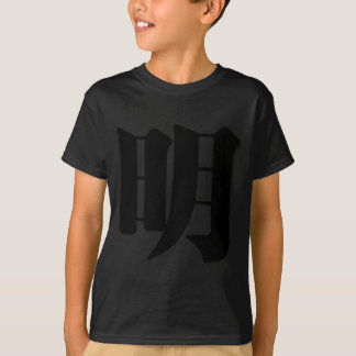 Chinesisches Schriftzeichen: Ming, bedeutend: T-Shirt
