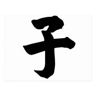 Chinesisches Schriftzeichen: zi, bedeutend: Sohn Postkarte