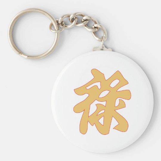 chinesisches Symbol chinese Reichtum wealth Schlüsselanhänger
